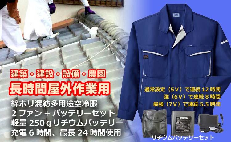 人気の空調服バッテリータイプ