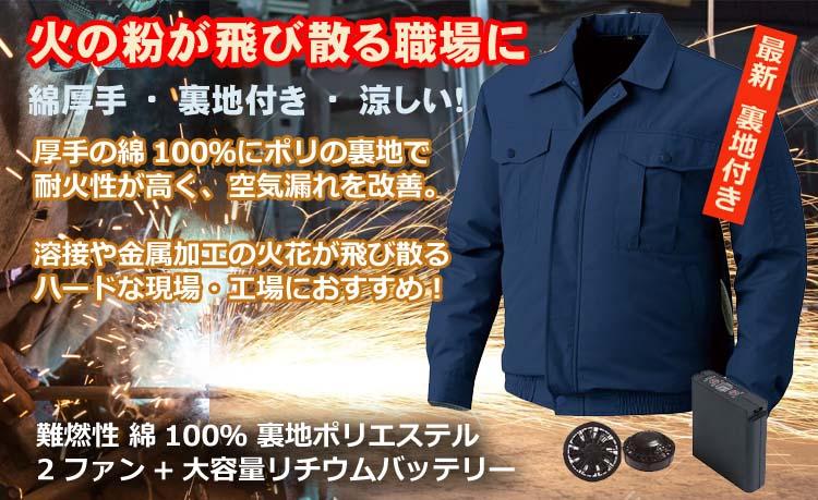 空調服綿厚手タイプ