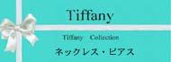 Tiffany一覧