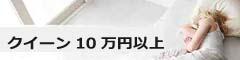 10万円クイーンベッド