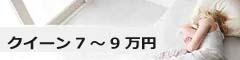 7~9万円クイーンベッド
