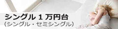 1万円シングルベッド