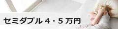 4~5万円セミダブルベッド
