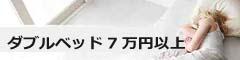 7万円ダブルベッド