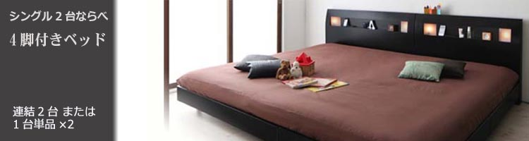 ベッド2台のレイアウト