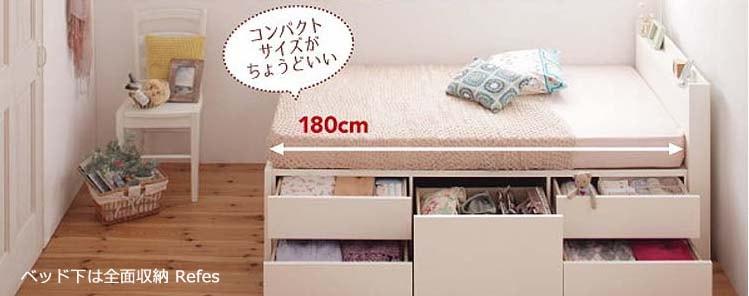 180cmチェスト付き収納ベッド