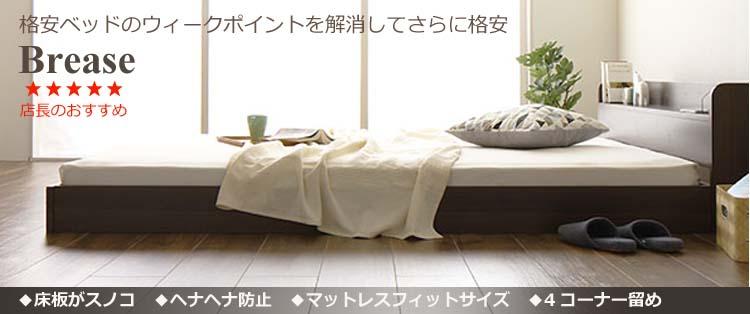 店長おすすめ、激安ベッド