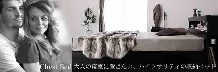 大人のチェストベッド
