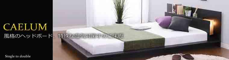 おすすめのダブルベッド