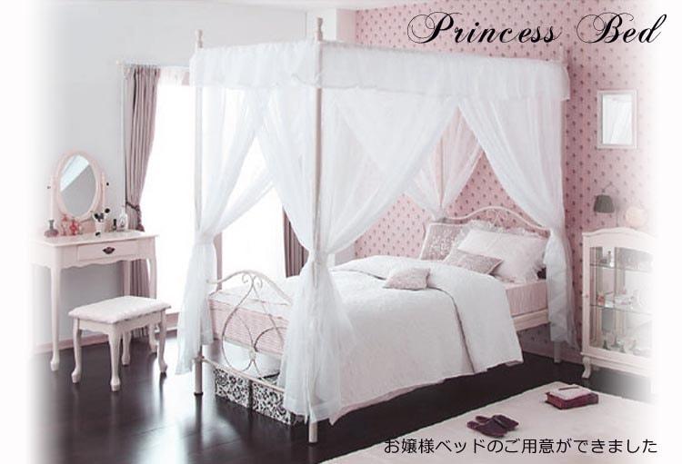 お姫様ベッド、天蓋付き
