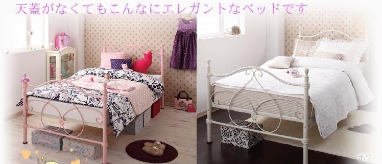 お姫様ベッド、プリンセスベッド