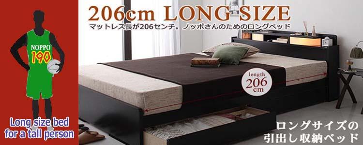 セミダブルロングサイズベッド