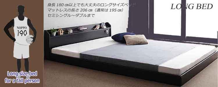 ロングサイズフロアベッド