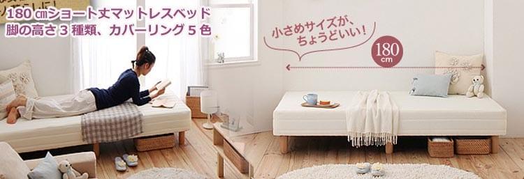 180ショートサイズマットレスベッド