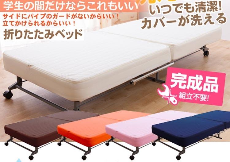 折りたたみマットレスベッド 洗える替えカバー式 シングル オレンジ。
