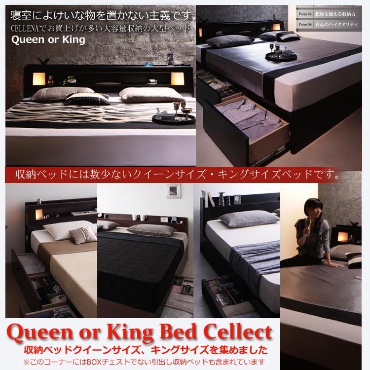 クイーンとキングのチェスト収納付ベッド