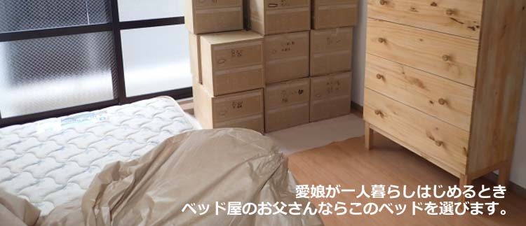 2段チェストベッド