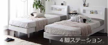 すのこベッド2台連結並べ