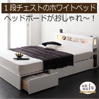 チェスト2段収納ベッド