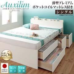 シングルチェスト収納ベッド