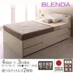 2段チェスト付き収納ベッド