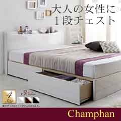 シングルチェストベッド