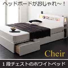 シングル収納ベッド