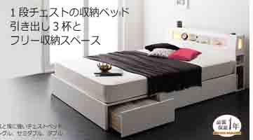 チェスト付き収納ベッド