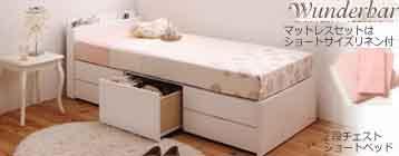 180cmセミシングルショートベッド