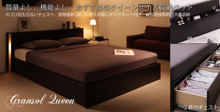 クイーンとキングの収納ベッド