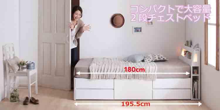 セミシングルショートチェスト収納ベッド
