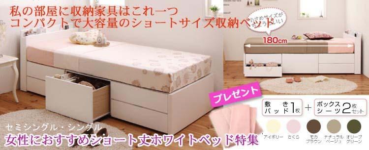 ワンルームにお勧めのショートベッド