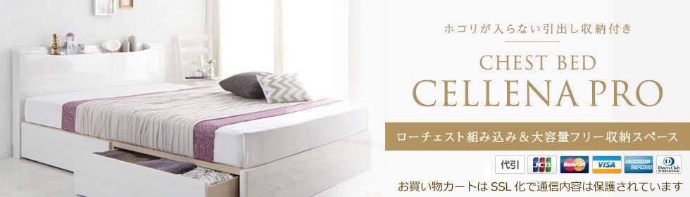 大量収納チェストベッド。埃と湿気に強いチェストベッドが安い!