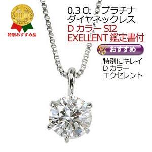 0.3ctダイヤモンドネックレス