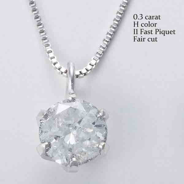 0.3ct一粒ダイヤモンドネックレス