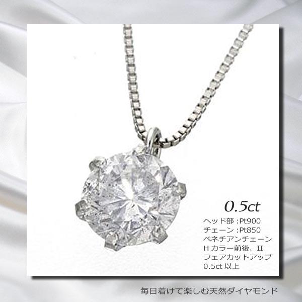 0.5ctダイヤモンドネックレスHカラー