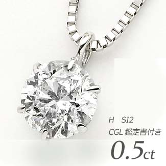 SI2 ダイヤモンドネックレス