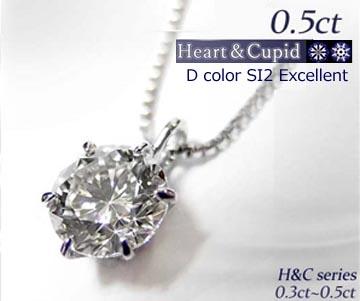 激安 Dカラー H&C 0.5ct