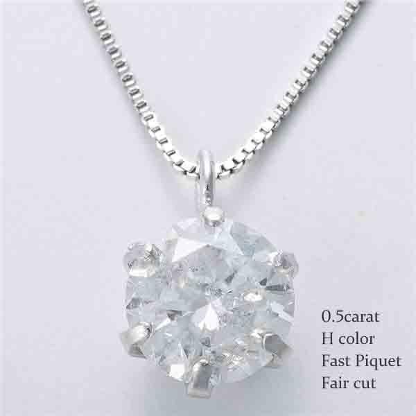 0.5ct一粒ダイヤモンドネックレス