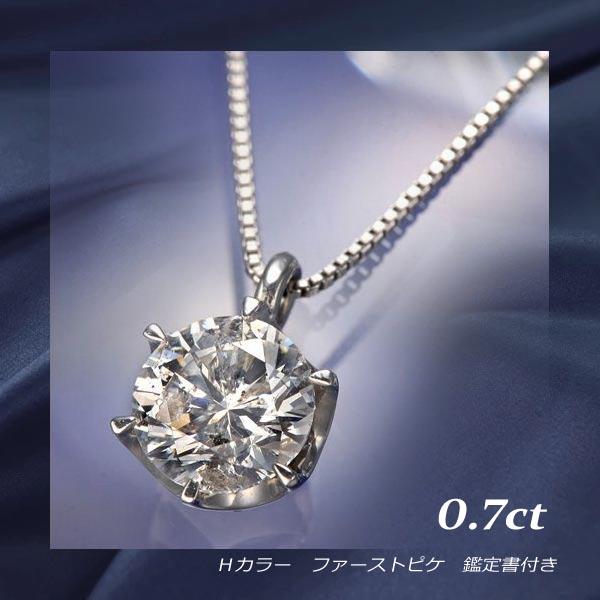 ダイアモンドネックレス0.7ct