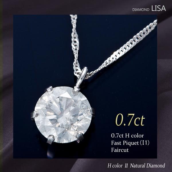 0.7ct一粒ダイヤモンドネックレス