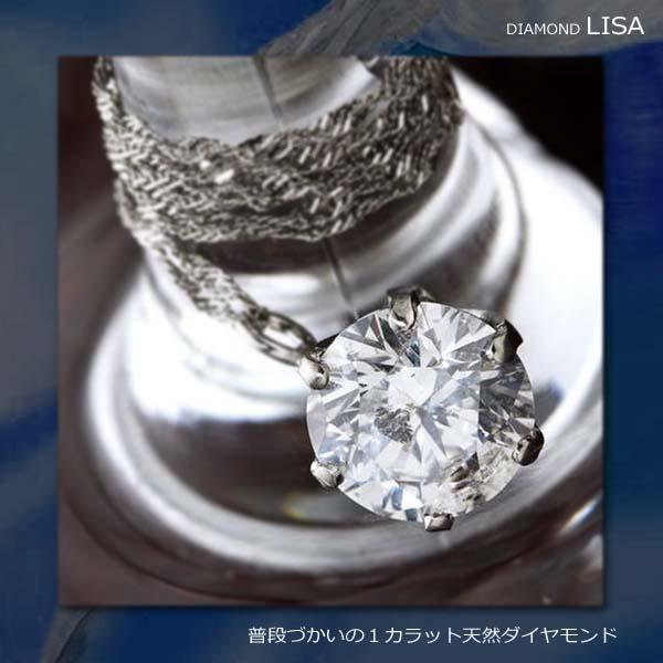 天然ダイヤ一粒1カラットダイヤモンドネックレス