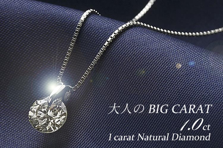 1.0ct Excellentダイヤネックレス