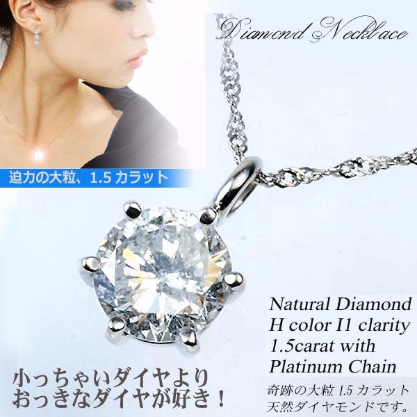 1.5ctダイヤモンドネックレス