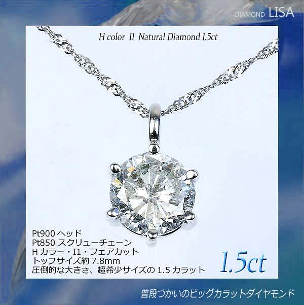 1.5カラット大粒ダイヤモンドネックレス