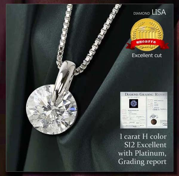 1カラットSI2エクセレントダイヤネックレス