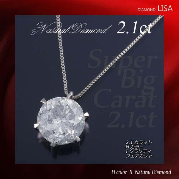 2.1カラットダイヤモンドネックレス