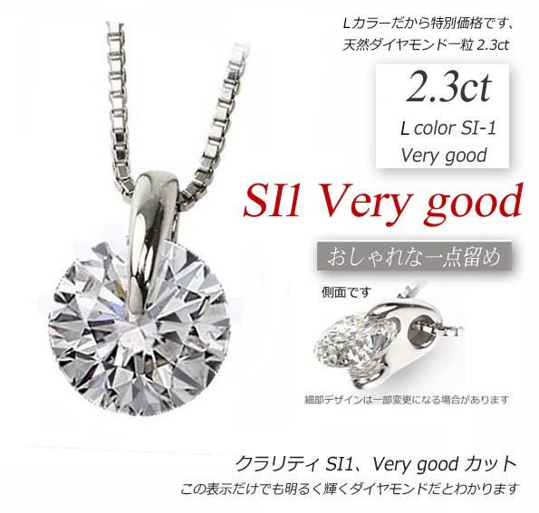 2.3ctダイヤモンドネックレス
