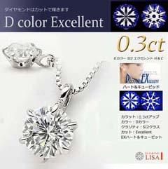 プレゼントにダイヤネックレス0.3ct