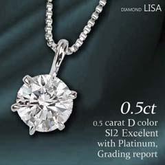 プレゼントにダイヤネックレス0.5ct